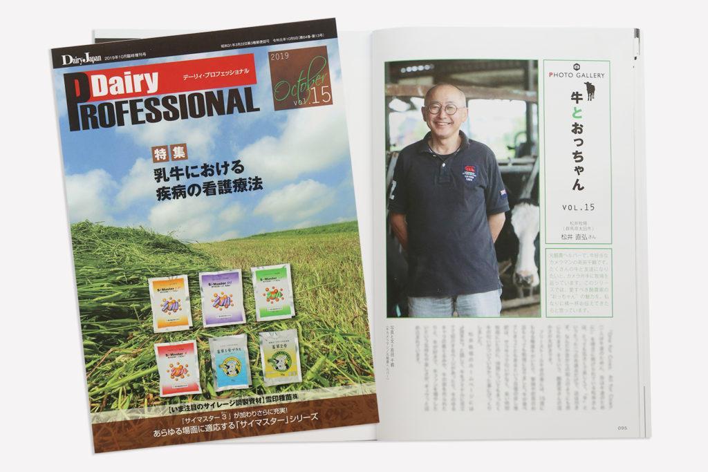 フォトエッセイ「牛とおっちゃん」松井直弘さん