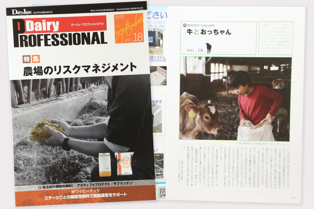 デーリィプロフェッショナル連載「牛とおっちゃん」18